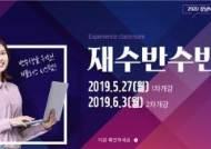 강남 재수종합학원, 이과전문 강남N플러스 '소수정예 재수반수반' 선착순 모집