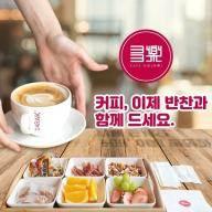 카페 다락, 카페 업계에 새로운 트렌드 '반찬커피' 메뉴 선봬
