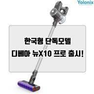 차이슨 무선청소기 판매 업체'욜로닉스', '디베아 뉴X10프로 실버' 색상 출시