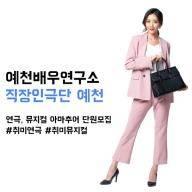 '직장인극단' 예천, 연극·뮤지컬 동호회로 퇴근 후 취미생활 주목