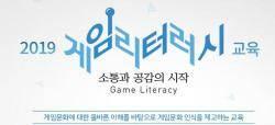 문체부·콘진원, 게임 문화 확산 교육사업 진행
