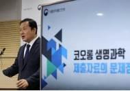 """식약처 """"자료 허위 제출 코오롱생명과학 형사고발"""""""
