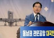 """서울 온 '부울경' 김경수·오거돈 """"김해신공항 확장 백지화하라"""""""