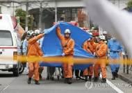 日 초등생 등굣길 흉기난동으로 19명 사상…목격자 증언 '처참'