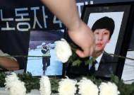 """'구의역 김군' 3주기… """"이윤보다 안전이 우선시되는 세상을"""""""