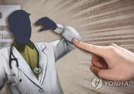 """""""반말하지마"""" 쇠지팡이로 의사 폭행한 50대 징역형"""