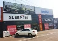 템퍼공식판매점 일산가구매장 리젠시가구, 템퍼침대와 수입메모리폼매트리스 세일