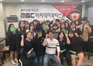 대전미용학원 MBC중구캠퍼스 2020학년도 서경대학교 입시설명회 성황리에 마무리