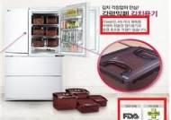 LG전자 '친환경 김치통'… 알고 보니 거짓·과장 광고