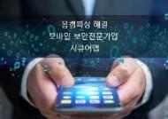 IT보안 업체 시큐어앱, 몸캠피씽 차단 솔루션으로 피싱 해결 가능해
