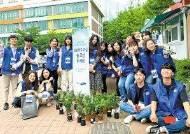 [issue&] '미래장학기금'전달, '초등학교 숲 조성'봉사…다양한 사회공헌활동 펼쳐