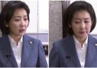 '한국당 패싱' 논란 불거진 산불대책회의…나경원은 왜 눈물 보였나