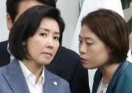 """나경원 """"靑·여당, 야당 궤멸집단으로 보면서 국회정상화 운운하나"""""""