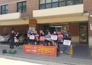 """재단 파산 논란에 """"총장 사퇴"""" 외치는 명지대 학생들"""