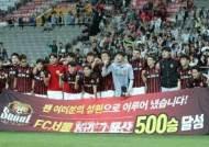 K리그에서 한 팀이 500승을 올린다는 것의 무게