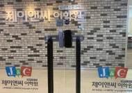 대구일본어학원 제이앤씨어학원, 7월 JLPT 스타강사의 '족집게 특강 진행'