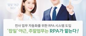 [<!HS>함께하는<!HE> <!HS>금융<!HE>] 전사적 업무 자동화 위한 'RPA' 시스템 도입