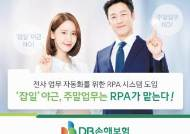 [함께하는 금융] 전사적 업무 자동화 위한 'RPA' 시스템 도입