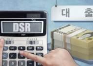 대출받기 더 깐깐해진다…제2금융권도 다음달 DSR 도입