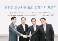 [함께하는 금융] 친환경차 위한 금융 상품·서비스로 연 1만t 이상 이산화탄소 감축