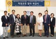사이버한국외대, 몽골국제대학교와 대학원 학점교류 나선다