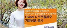 [<!HS>함께하는<!HE> <!HS>금융<!HE>] 미국 ETF 운용사 '글로벌 X'가 투자자 성향에 따라 최적 솔루션 제시