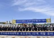 한국외대, 송도부지 1단계 개발공사 기공식 행사