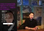 """스윙스, 대학 축제 도중 펜스 사고 """"무료 공연 오겠다"""""""