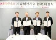 [상생 경영] 기술혁신기업 선정해 2년간 금융·경영 지원