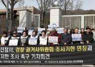 """검찰 과거사위, """"검찰, 용산참사 철거민‧유가족에 공식 사과해야"""""""