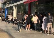 오전7시 줄 선 사람만 100명···강남 부모 씁쓸한 자리 전쟁