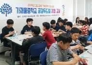 명지대학교, '2019년 자유학기제 공감두드림 체험교실' 운영