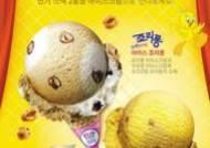 [TOP 프랜차이즈] '죠리퐁''카라멜콘땅콩'을 만났다…프리미엄 아이스크림의 색다른 변신