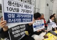 """""""책임 끝까지 묻겠다""""…용산참사 검찰 수사팀, 과거사위 정면 반박"""