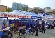 한밤중 대한애국당 농성 천막서 당원과 유튜버 몸싸움