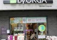 """올가홀푸드 """"가맹브랜드 바이올가(by ORGA) '성공창업아카데미' 개최"""""""
