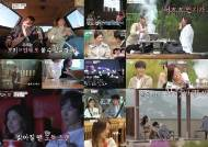 '연애의 맛2' 고주원, ♥김보미와 산 넘어 산…2회만에 적색경보