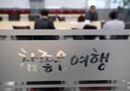 """참좋은여행 """"유럽 5개 지역 유람선 상품 판매중단"""""""