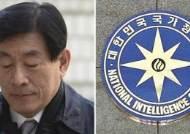 '지논 파일 작성' 위증, 전 국정원 직원 실형 확정