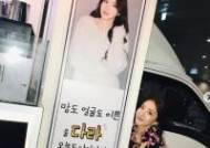 """""""언니 최고""""..산다라박, 이정현 커피차 깜짝 선물 인증샷"""