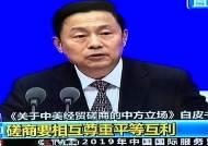 """주말 잊은 중국의 대미 반격…""""끝까지 싸운다"""""""