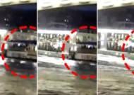 [영상] 유람선 침몰 순간 추가 영상···바이킹선, 추돌후 후진
