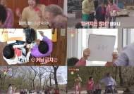 '가시나들' 최유정, 할머니들과 흥 오른 화투에 댕댕美 폭발