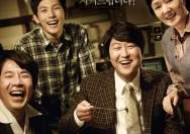 검찰, 강신명 전 경찰청장 구속기소…영화 '변호인' 여론도 파악