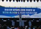 2019 우유의 날 & 국내산 치즈 페스티벌 성황리 막 내려