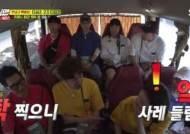 '탁 찍으니 엌'···SBS '런닝맨' 박종철 열사 희화화 논란