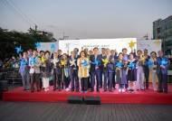 한성대 지역문화예술축제 삼선유람 개최