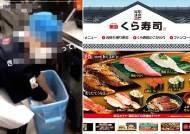 '알바테러' 아픔 겪은 초밥업체…연봉 1억 신입 뽑는다