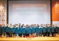 [라이프 트렌드] 남다른 장사 수완 발휘해 서울 전통시장 살리기 앞장서다