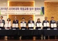 한국원격대학협의회, 사이버대 최초 학점교류를 위한 공동 업무협약